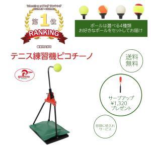 テニス練習機ピコチーノ・砂袋に砂入り・サーブアッププレゼント...