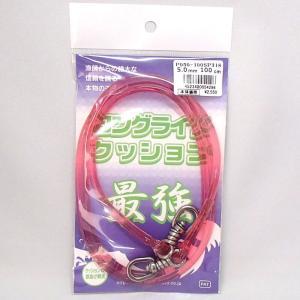 ロングライフクッション 5mm×1m 特注品(BLサルカン付) 人徳丸 最強クッションゴム|yamakazufishing