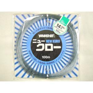 ニュークロー 14号 100m ヤマリア ヤマシタ|yamakazufishing