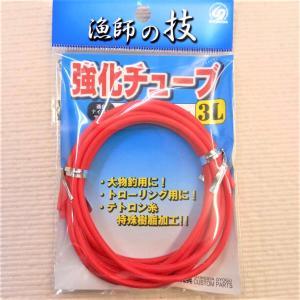 下田漁具 強化チューブ 3L 100〜150号用|yamakazufishing