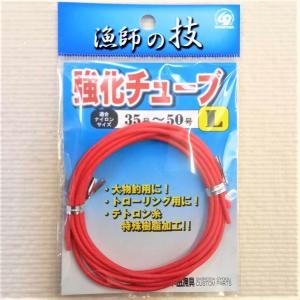 下田漁具 強化チューブ  L 40〜60号用|yamakazufishing