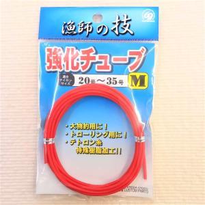 下田漁具 強化チューブ  M 30〜40号用|yamakazufishing