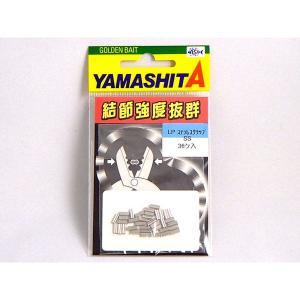 ヤマシタ LPステンレスクリップ SS|yamakazufishing