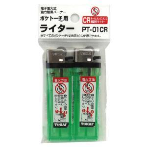 SOTO ソト 新富士バーナー ポケトーチ用ライター PT-01CR-60 調理用品