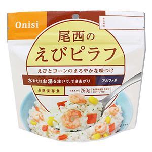尾西食品 アルファ米 えびピラフ1食入 単品販売1個 1201SE 非常用食品|yamakei02