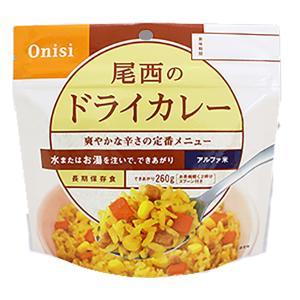 尾西食品 アルファ米 ドライカレー1食入 単品販売1個 1001SE 非常用食品|yamakei02