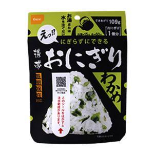 尾西食品 尾西の携帯おにぎりわかめ(長期保存対応) 単品販売1個 AK2-W 非常用食品|yamakei02