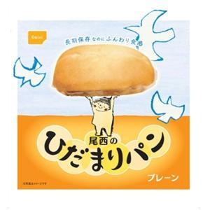 納期:2020年04月下旬 尾西食品 尾西のひだまりパン プレーン ボール販売6個入り 45-P|yamakei02