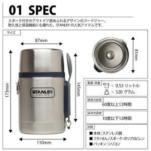 STANLEY スタンレー 真空フードジャー 0.53L/シルバーネイビ- 01287-024 サンドイッチケース シルバー|yamakei02|03