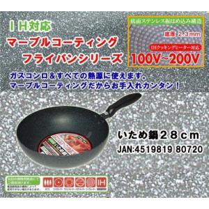 IH対応マーブルコートいため鍋 28cm NO-3|yamaki-netshop