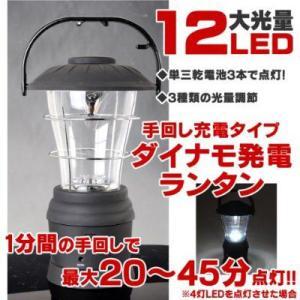2電源・手回し充電・電池 12LED ランタン 大光量|yamaki-netshop