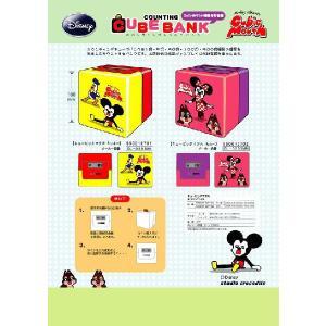 貯金箱 自動計算 ディズニー キュービックマウス ミニー|yamaki-netshop