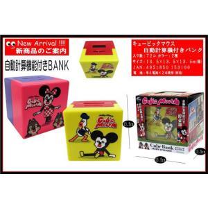 貯金箱 自動計算 ディズニー キュービックマウス ミニー|yamaki-netshop|02