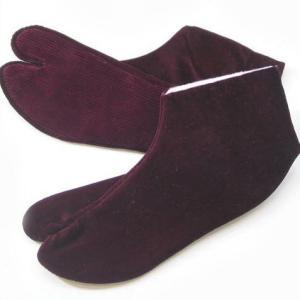 足袋 別珍 ネル裏 あったか冬足袋 深ワイン色|yamaki