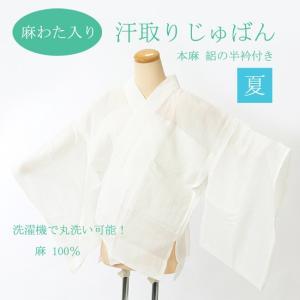 夏の半襦袢 本麻わた入り 汗取りじゅばん Lサイズ 半衿・袖・衣紋抜き付き 日本製|yamaki