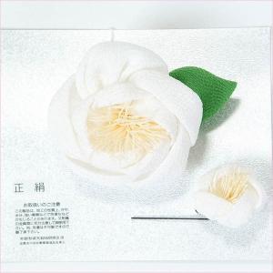 髪飾り 成人式 花 和装 振袖 椿 2個セット 正絹 白...
