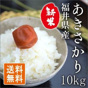 中橋商事 平成29年度産新米 福井産 あきさかり(アキサカリ Akisakari お米 おコメ 白米) 10kg|yamakishi