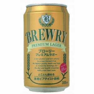 ブローリー ローアルコールビール ブローリー プレミアムラガー 【ケース売り】 355ml×24缶 (4524871921319x24) 【K2】|yamakishi