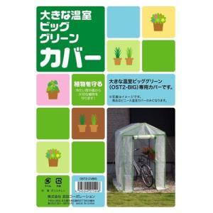 ●大きな温室ビッググリーン(OST2-BIG)専用カバーです  ●材質:ポリエチレン