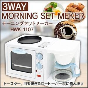 ヒロコーポレーション 3WAYモーニングセットメーカー HKW-1107|yamakishi