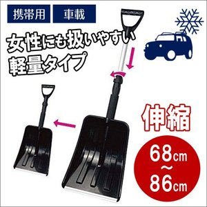 HITO-GATA スノーショベル 車載スコップ アルミ柄伸縮タイプ(雪かきスコップ 冬 携帯スコップ 搭載スコップ 雪かき用スコップ スノースコップ) 680〜860mm伸縮タ|yamakishi