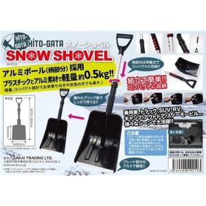 HITO-GATA スノーショベル 車載スコップ アルミ柄伸縮タイプ(雪かきスコップ 冬 携帯スコップ 搭載スコップ 雪かき用スコップ スノースコップ) 680〜860mm伸縮タ|yamakishi|02