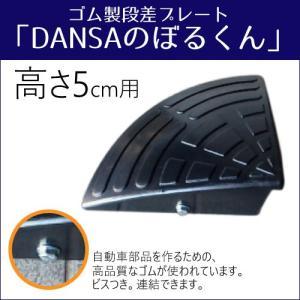 DANSAのぼるくん(ゴム製段差プレート) 高さ5cm コーナー用 段差スロープ 車  5-C|yamakishi