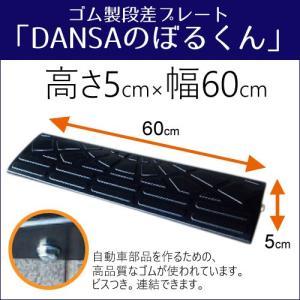 DANSAのぼるくん(ゴム製段差プレート) 高さ5cm用 段差スロープ 車 5-60|yamakishi