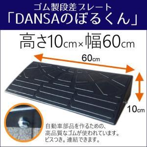 【1回の注文に5個まで】 DANSAのぼるくん(ゴム製段差プレート) 高さ10cm用 段差スロープ 車 10-60|yamakishi