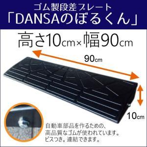 【1回の注文に3個まで】 DANSAのぼるくん(ゴム製段差プレート) 高さ10cm用 段差スロープ 車 10-90|yamakishi