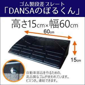 DANSAのぼるくん(ゴム製段差プレート) 高さ15cm用 段差スロープ 車 15-60|yamakishi