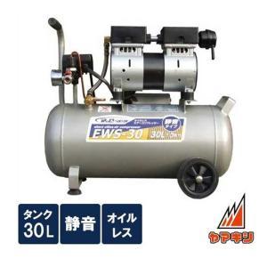 シンセイ 静音オイルレスコンプレッサー30L オイルフリーエアコンプレッサー EWS-30 WBS-30 【〇】