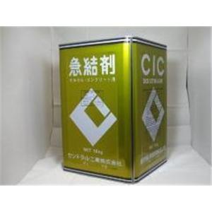 セントラル工業 CIC(シーアイシー)急結剤 モルタル・コンクリート用 18kg