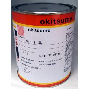 オキツモ 耐熱塗料 #11 黒 1kgの商品画像|ナビ