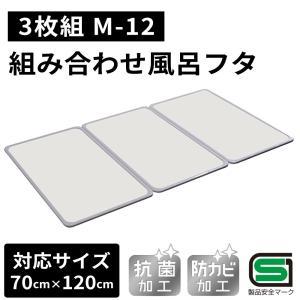 オーエ 組合せ風呂ふた68×118cm、70×120cm対応(3枚組)(風呂蓋、フタ、浴槽、おふろ) [M-12]|yamakishi