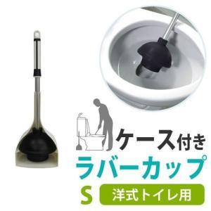 ●サイズ(約):47×16×16cm ●トイレの詰まり直し用ラバーカップ●洋式トイレに最適●ケース付...