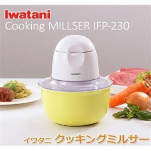 イワタニ クッキングミルサー(調理家電) ホワイト・イエロー IFP-230 yamakishi