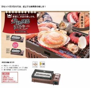 イワタニ Iwatani 炉ばた焼き器 炉端焼き 炙り屋 炙りや CB-ABR-1 バーベキューコンロ バーベキューグリル 家庭用 焼き鳥 BBQ カセットガス CB-ABR-1|yamakishi|02