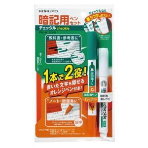 コクヨ 暗記用ペンセット チェックル PM-M120-S|yamakishi