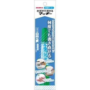 ゼブラ 水拭きで消せるマッキー(水性顔料マーカー)(太5.3mm細1.4mm)【インク:緑】ホワイトボードマーカー [P-WYT17-G]1本入り|yamakishi