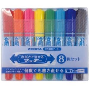 ゼブラ 水拭きで消せるマッキー 水性顔料マーカー 太5.3mm細1.4mm インク:8色セット ホワイトボードマーカー WYT17-8C 8色各1本入りの商品画像|ナビ