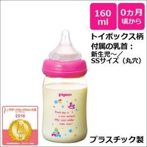 ピジョン 母乳実感哺乳びん(プラスチック製) トイボックス柄 0ヵ月頃から 160ml|yamakishi