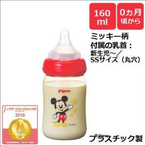ピジョン 母乳実感哺乳びん(プラスチック製) ミッキー柄 0ヵ月頃頃から 160ml|yamakishi