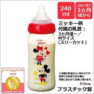 ピジョン 母乳実感哺乳びん(プラスチック製) ミッキー柄 3ヵ月頃頃から 240ml|yamakishi