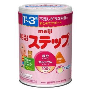 明治 ステップ(フォローアップミルク) 1〜3歳頃まで 800g|yamakishi