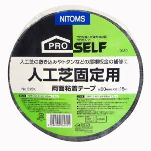 ニトムズ 人工芝用両面テープ No.525K 50mm×15m J0130|yamakishi