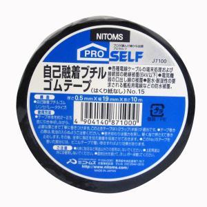 ニトムズ 自己融着ブチルゴムテープ No.15 19×10 J7100|yamakishi