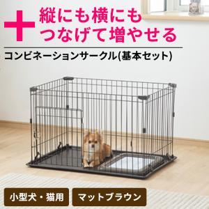 アイリスオーヤマ コンビネーションサークル 基本セット 幅93cm ブラウン (小型犬・猫用ペットサ...