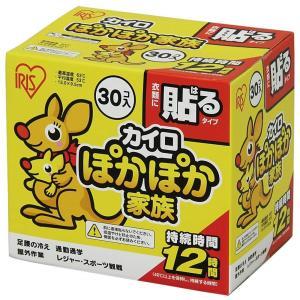 アイリスオーヤマ ぽかぽか家族 貼るタイプ レギュラー(カイロ) 30個入|yamakishi