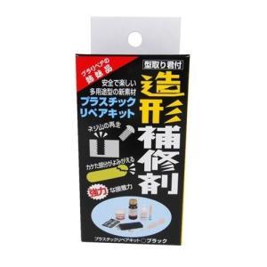 ハンディクラウン 造形補修材 プラスチックリペアキット(プラリペアの姉妹品) ブラック|yamakishi